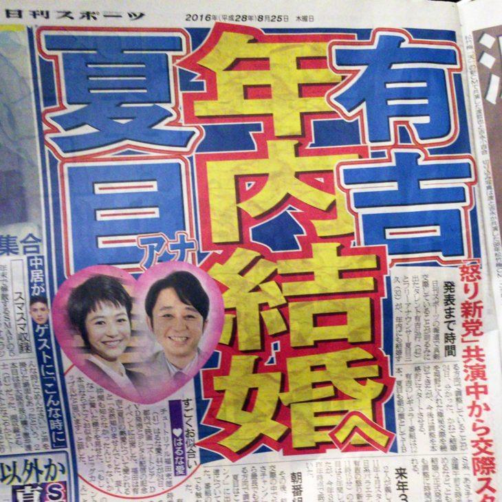 nikkansports-1024x1024