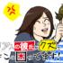 【悲報】女性漫画家が特定され炎上、連載漫画を唐突に打ち切るwwww(※画像)