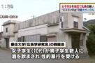 【緊急】慶應ミスコン、参加者全員を性的暴行していた疑惑浮上wwww(※画像)