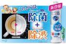 【驚愕】20年前洗剤「99.9%除菌!!!」 → 現在洗剤「99.9%除菌!!!!」の理由wwww