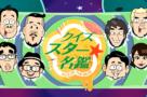 【悲報】TBSの「スター名鑑」やらかす…打ち切りか