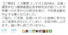 【緊急】文春砲で慶応大学集団暴行事件に衝撃の事実が発覚…(※画像)