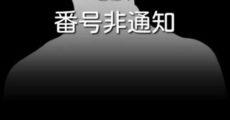 【衝撃】たまに深夜に非通知でかかって来る電話の正体wwwマジかwww(※画像)