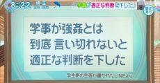 慶応広研「この動画を見てください。全然レイプではないでしょ」 警察「う~ん」 → 結果!!!!!