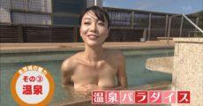 【朗報】アド街、入浴でやらかすwwwwwwwwwww(※画像)