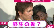 【悲報】狩野英孝さんを抹消した17歳の彼女、ガチでヤバイやつで有名だった…(※画像)