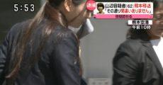 【画像】山辺容疑者護送の女性警官が可愛すぎるwwwwwwwwwwwwwww