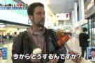 【悲報】「Youは何しに日本へ?」のスタッフ、外国人観光客にくっそウザがられすぎた結果が…