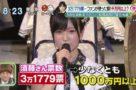 【狂気】NMB48須藤凜々花さんヤバすぎる、生放送でブチ切れる…ヒェッ…