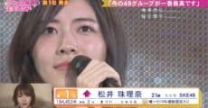 【悲報】AKB総選挙1位の松井珠理奈さん、全国ネットでアレを晒してしまう放送事故wwwwwwwww