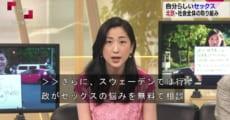 【画像】NHKのセックス特集がヤバイwwwwwwwwwwwwwww