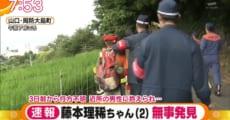 【画像】山口県警「その子を渡しなさい!」有能ボランティア春夫さん「断る!」