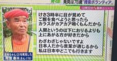 【悲報】よしきちゃんを助けたボランティアのおじさん、キチガイに目をつけられ始める