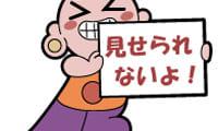 【画像】Gカップグラドルさん、アレが見えてるのを指摘されてしまうwwwwwwwwwww