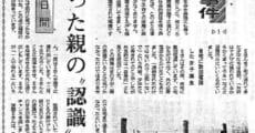 【速報】JKコンクリ事件の元少年が逮捕、週刊誌にも載り…