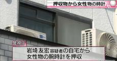 【悲報】アイドルの冨田真由さんに送り返された腕時計のブランドがwwww(※画像)