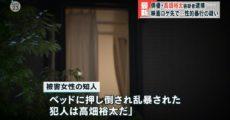 【悲報】高畑裕太に人生メチャクチャにされた40代女性がヤバイことに…えげつねぇわ…